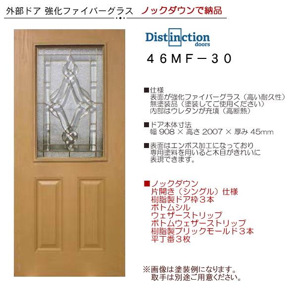 画像1: 強化ファイバーグラス玄関ドア 46MF-30 (*ノックダウンで納品) (1)