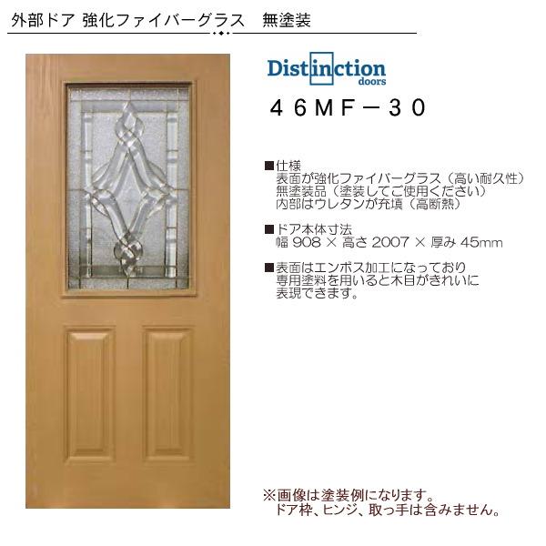 画像1: 強化ファイバーグラス玄関ドア 46MF-30 (1)