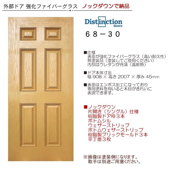 画像1: 強化ファイバーグラス玄関ドア 68-30 (*ノックダウンで納品) (1)