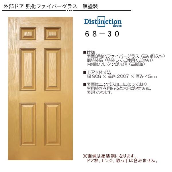 画像1: 強化ファイバーグラス玄関ドア 68-30 (1)
