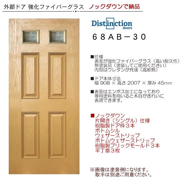 画像1: 強化ファイバーグラス玄関ドア 68AB-30 (*ノックダウンで納品) (1)