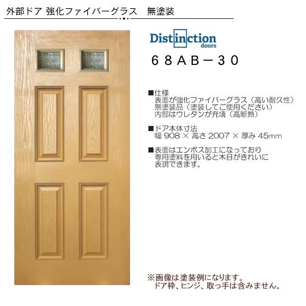 画像1: 強化ファイバーグラス玄関ドア 68AB-30 (1)