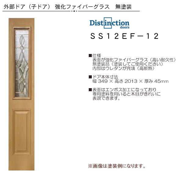 画像1: 強化ファイバーグラス玄関子ドア SS12EF-12 (1)