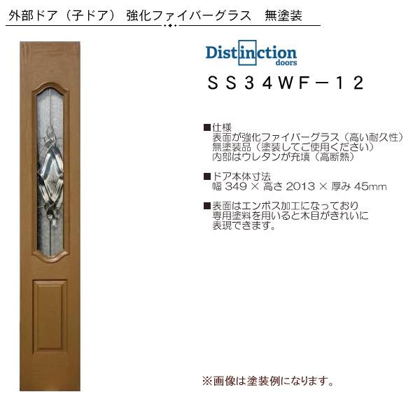 画像1: 強化ファイバーグラス玄関子ドア SS34WF-12 (1)