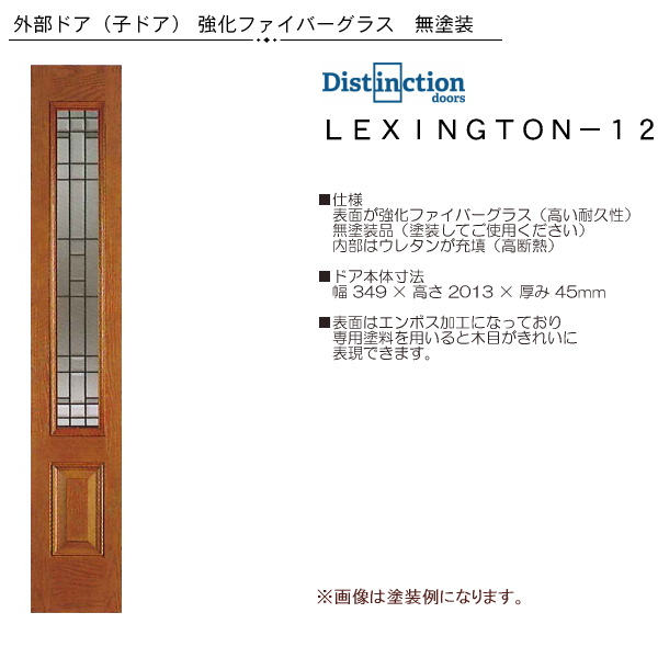 画像1: 強化ファイバーグラス玄関子ドア LEXINGTON-12 (1)
