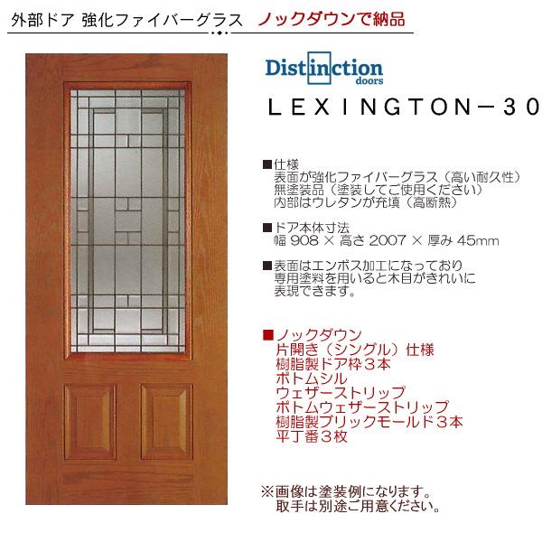 画像1: 強化ファイバーグラス玄関ドア LEXINGTON-30 (*ノックダウンで納品) (1)