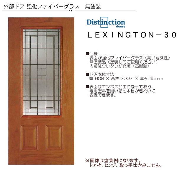 画像1: 強化ファイバーグラス玄関ドア LEXINGTON-30 (1)