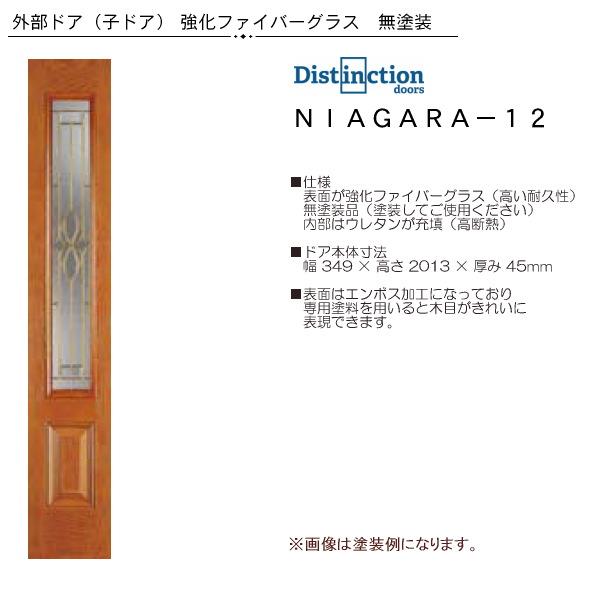 画像1: 強化ファイバーグラス玄関子ドア NIAGARA-12 (1)