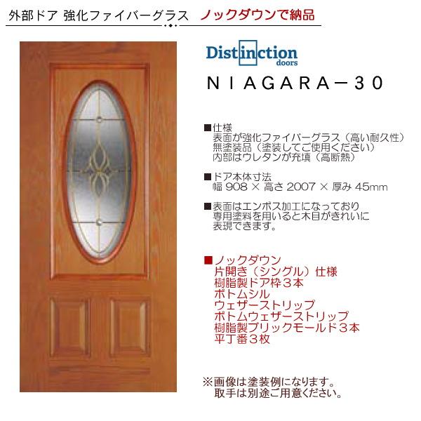 画像1: 強化ファイバーグラス玄関ドア NIAGARA-30 (*ノックダウンで納品) (1)
