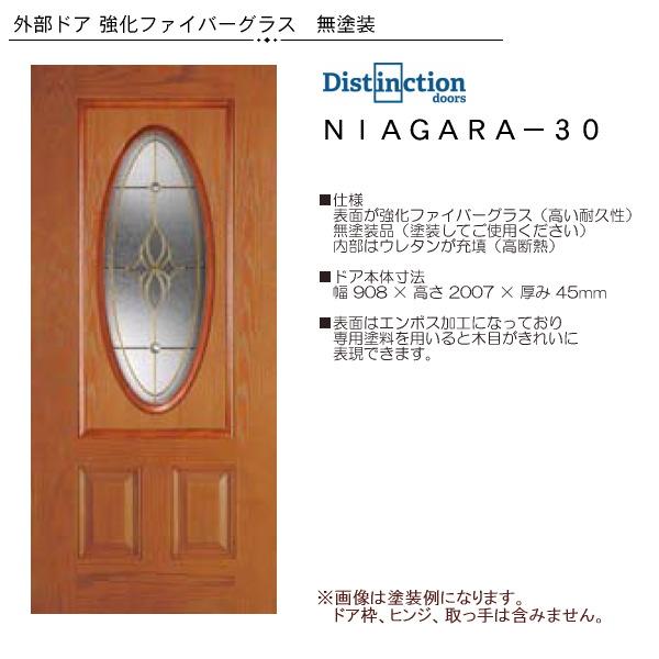 画像1: 強化ファイバーグラス玄関ドア NIAGARA-30 (1)