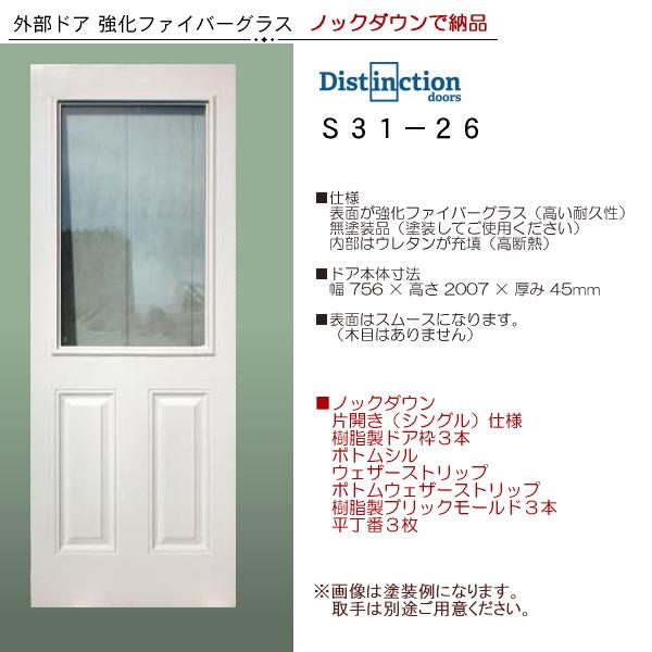 画像1: 強化ファイバーグラス外部ドア S31-26 (*ノックダウンで納品) (1)