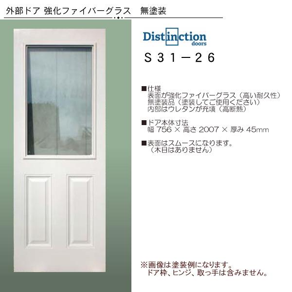 画像1: 強化ファイバーグラス外部ドア S31-26 (1)