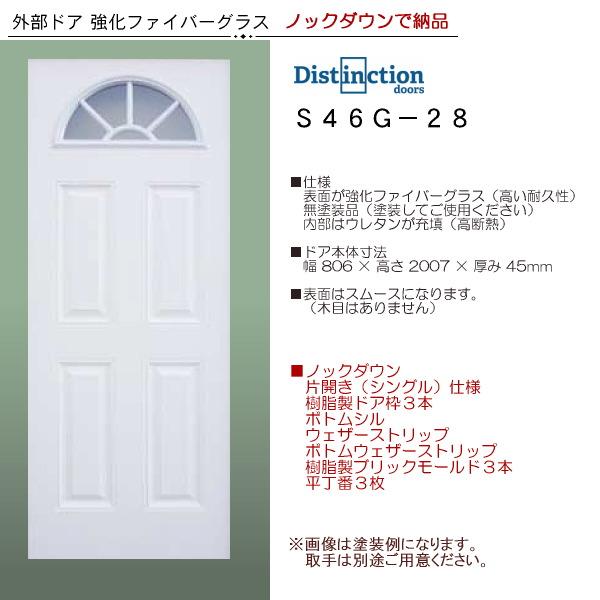 画像1: 強化ファイバーグラス外部ドア S46G-28 (*ノックダウンで納品) (1)