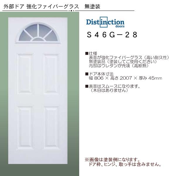 画像1: 強化ファイバーグラス外部ドア S46G-28 (1)