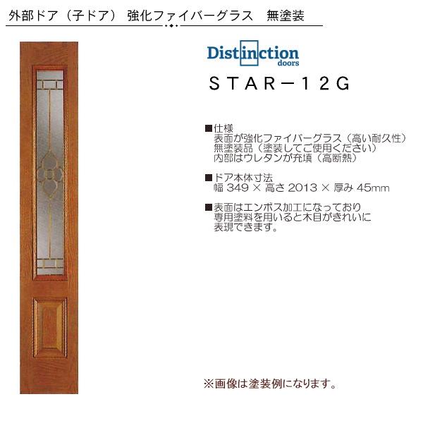 画像1: 強化ファイバーグラス玄関子ドア STAR-12G (1)