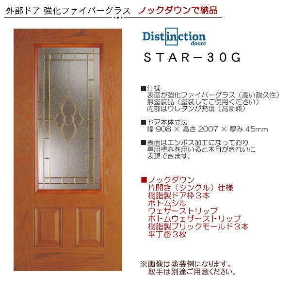 画像1: 強化ファイバーグラス玄関ドア STAR-30G (*ノックダウンで納品) (1)