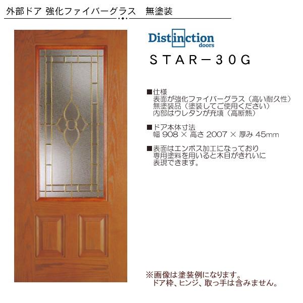 画像1: 強化ファイバーグラス玄関ドア STAR-30G (1)