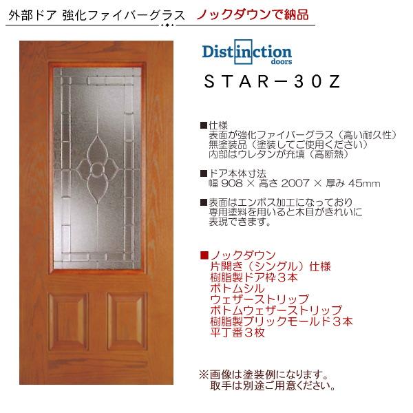 画像1: 強化ファイバーグラス玄関ドア STAR-30Z (*ノックダウンで納品) (1)