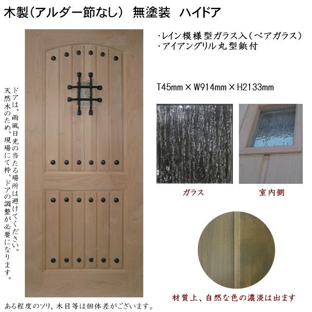画像1: 木製(アルダー節なし) 無塗装 ハイドア ・・・※完売致しました (1)
