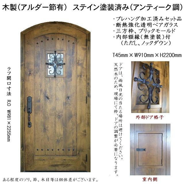 画像1: 木製(アルダー節有) ステイン塗装済み(アンティーク調) ハイドア (1)