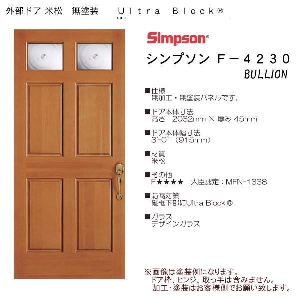 画像1: 木製米松 玄関ドア F-4230 (1)