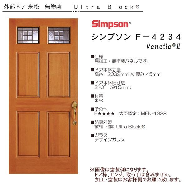 画像1: 木製米松 玄関ドア F-4234 (1)