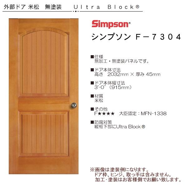 画像1: 木製米松 玄関ドア F-7304 (1)
