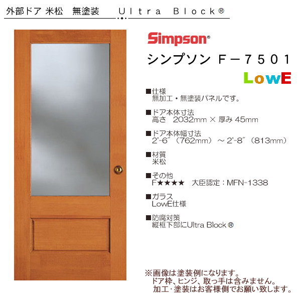 画像1: 木製米松 玄関ドア F-7501 LowE (1)
