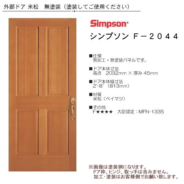 画像1: 木製米松 玄関ドア F-2044 (1)