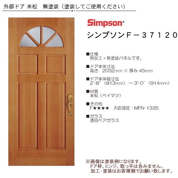 画像1: 木製米松 玄関ドア F-37120 (1)