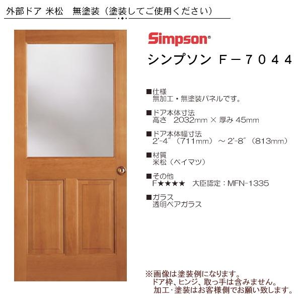 画像1: 木製米松 玄関ドア F-7044 (1)