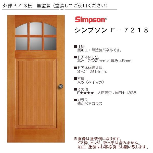 画像1: 木製米松 玄関ドア F-7218 (1)