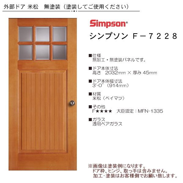 画像1: 木製米松 玄関ドア F-7228 (1)