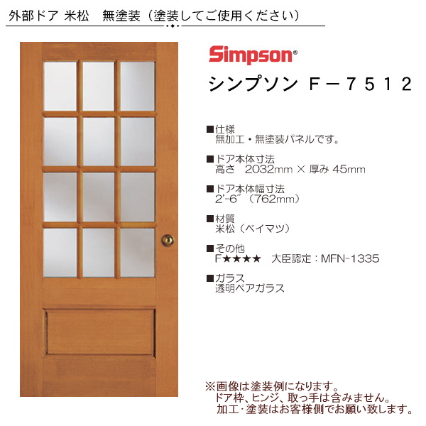 画像1: 木製米松 玄関ドア F-7512 (1)