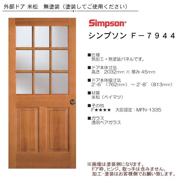 画像1: 木製米松 玄関ドア F-7944 (1)