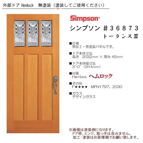 画像1: 木製ヘムロック 玄関ドア #36873 (1)