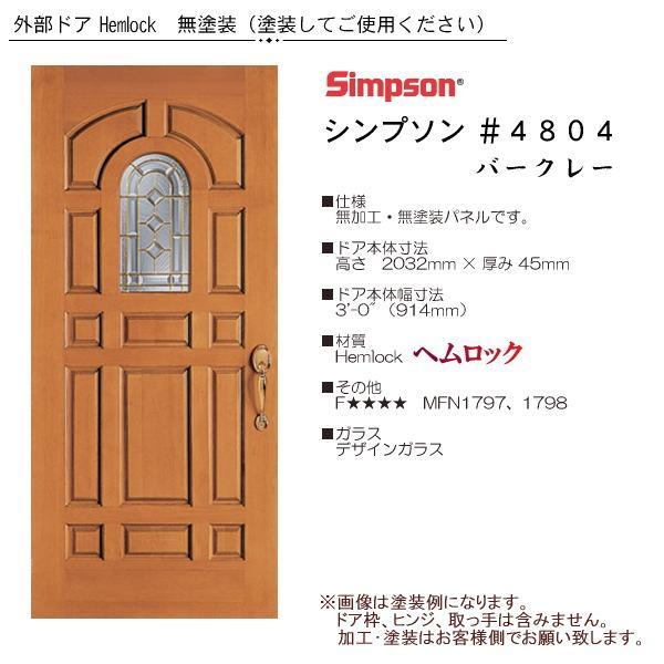 画像1: 木製ヘムロック 玄関ドア #4804 (1)