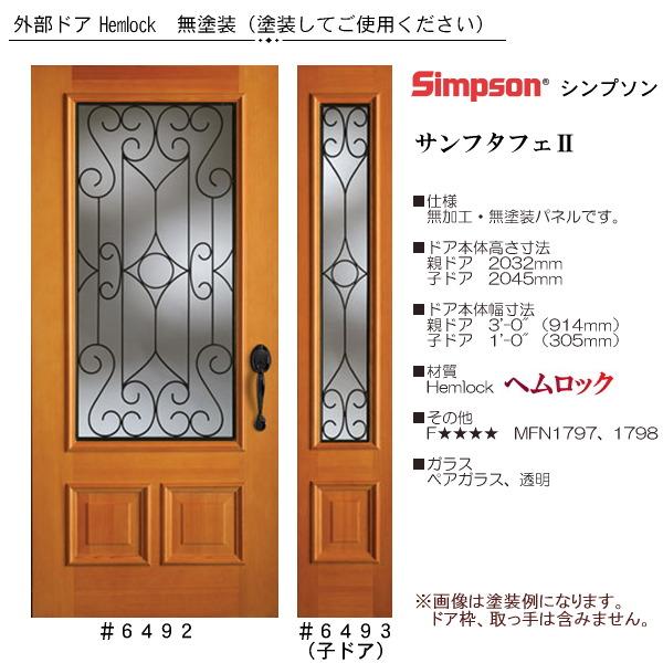 画像1: 木製ヘムロック 玄関ドア #6492 (1)