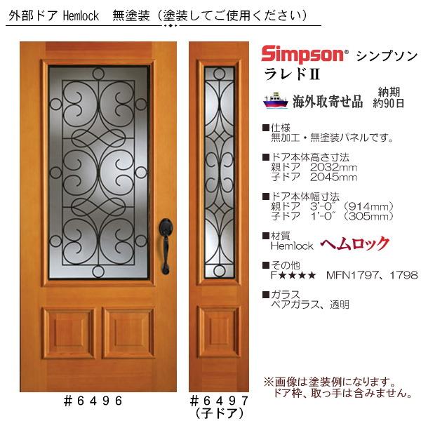 画像1: 木製ヘムロック 玄関ドア #6496 (1)