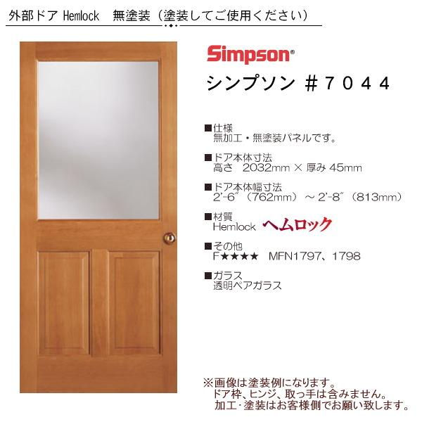 画像1: 木製ヘムロック 玄関ドア #7044 (1)