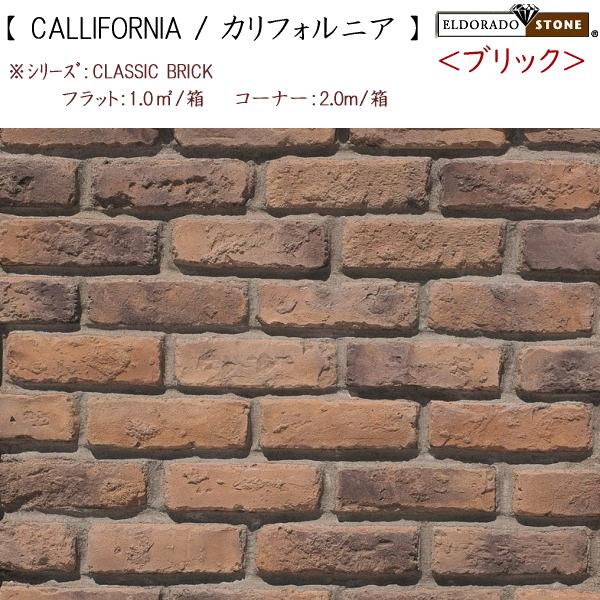 画像1: エルドラードストーン クラシック・ブリック [カリフォルニア] (1)