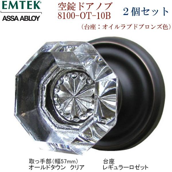 画像1: エムテック 空錠ドアノブ 8100-OT-10B 2個セット (1)