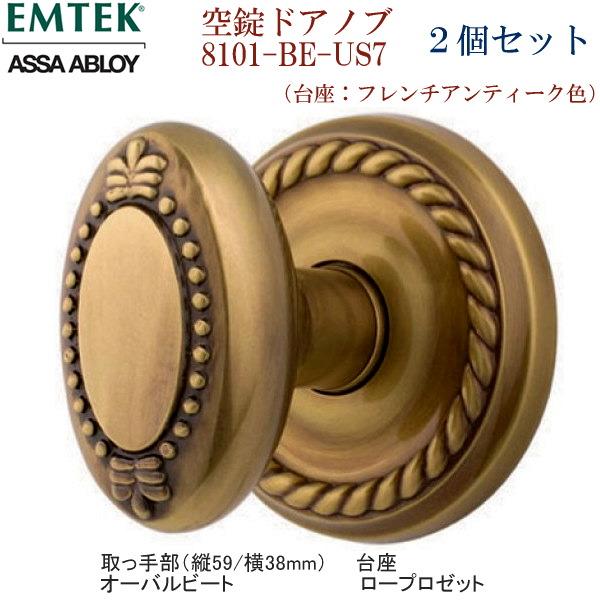 画像1: エムテック 空錠ドアノブ 8101-BE-US7 2個セット (1)