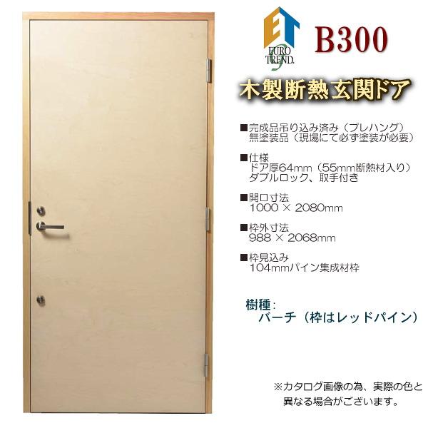 画像1: 木製断熱玄関ドア ユーロトレンドG #B300 (1)
