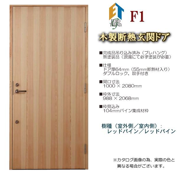 画像1: 木製断熱玄関ドア ユーロトレンドG #F1 (1)