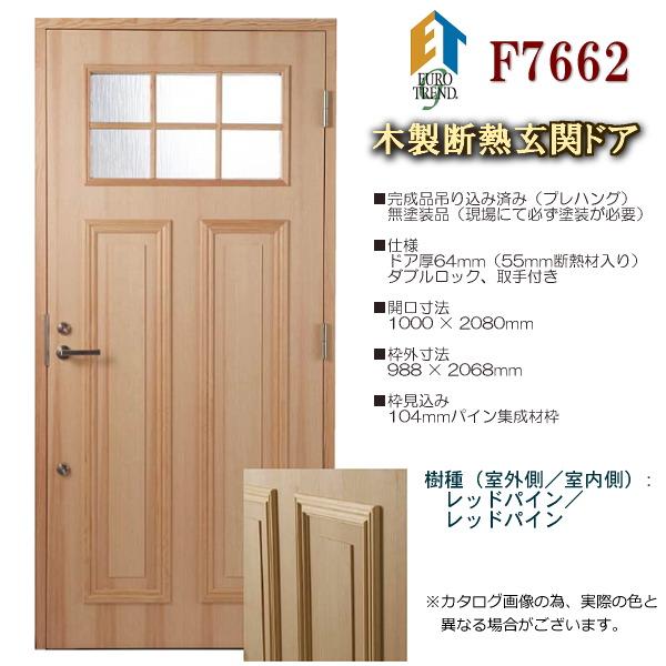 画像1: 木製断熱玄関ドア ユーロトレンドG #F7662 (1)
