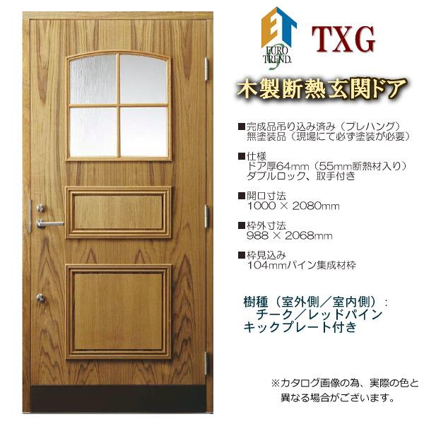 画像1: 木製断熱玄関ドア ユーロトレンドG #TXG (1)