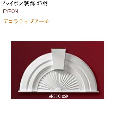 画像1: ファイポン装飾部材 AR36X10SK (1)