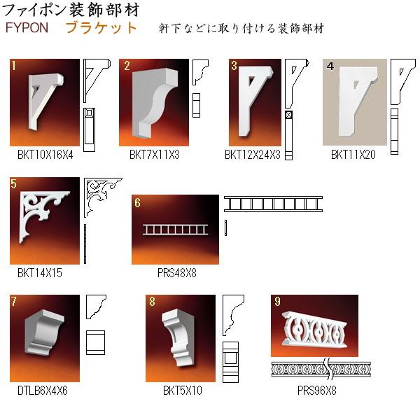 画像1: ファイポン装飾部材 ブラケット (1)