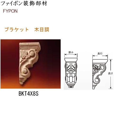 画像1: ファイポン装飾部材 ブラケット 木目調 BKT4X8S (1)